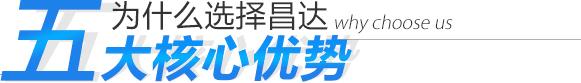 为什么选择e尊国ji 五大核xin优shi