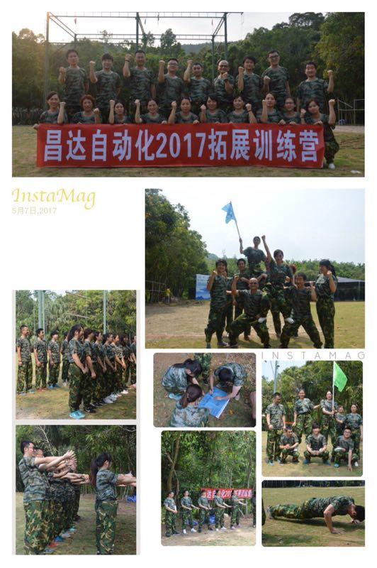 (昌达自动化-团队)2017年第一季度基地拓展第一期