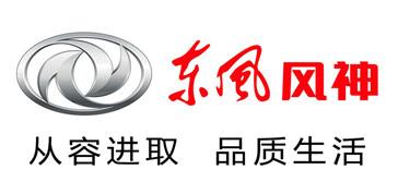 东风汽车集团